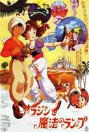 Aladdin e a Lâmpada Maravilhosa (アラジンと魔法のランプ)