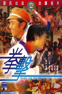 Shaolin Rescuers - Poster / Capa / Cartaz - Oficial 2