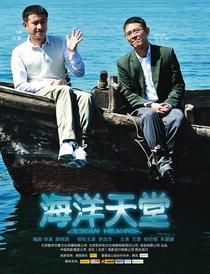 Paraíso no Oceano - Poster / Capa / Cartaz - Oficial 6