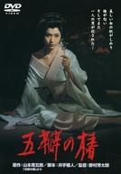 The Scarlet Camellia (Goben no tsubaki)