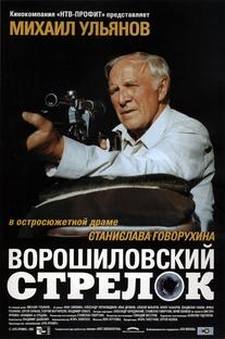 The Rifleman of the Voroshilov Regiment - Poster / Capa / Cartaz - Oficial 1