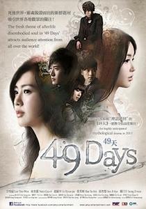 49 Days - Poster / Capa / Cartaz - Oficial 2