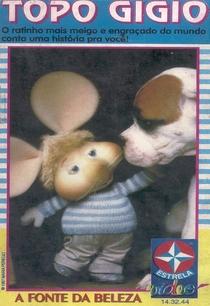 Topo Gigio - A Fonte Da Beleza - Poster / Capa / Cartaz - Oficial 1