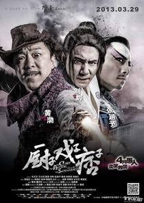 The Chef, the Actor, the Scoundrel - Poster / Capa / Cartaz - Oficial 1