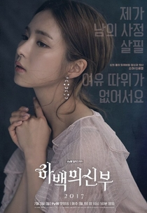 Bride of the Water God - Poster / Capa / Cartaz - Oficial 3