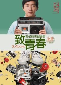 So Young - Poster / Capa / Cartaz - Oficial 3