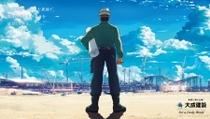 Taisei Kensetsu: Shin Doha Kokusai Kuukou - Poster / Capa / Cartaz - Oficial 1