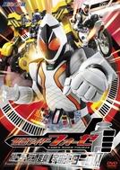 Kamen Rider Fourze (仮面ライダーフォーゼ)
