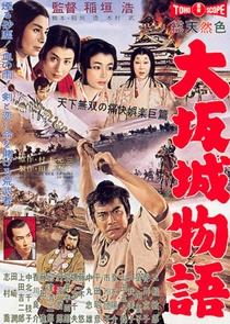 O Castelo de Osaka - Poster / Capa / Cartaz - Oficial 1