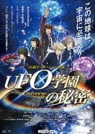 The Laws of the Universe - Part 0 (UFO gakuen no himitsu)