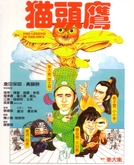 The Legend of the Owl (Mao tou ying)
