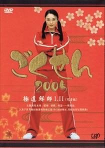 Gokusen 2 - Poster / Capa / Cartaz - Oficial 1