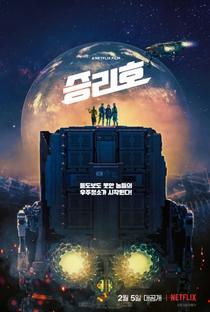 Nova Ordem Espacial - Poster / Capa / Cartaz - Oficial 8