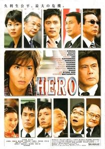 Hero - Poster / Capa / Cartaz - Oficial 3