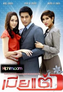 Wedded Wife  - Poster / Capa / Cartaz - Oficial 1