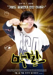Makgeolli Girls - Poster / Capa / Cartaz - Oficial 3