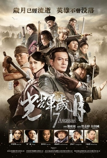 7 Assassins - Poster / Capa / Cartaz - Oficial 3