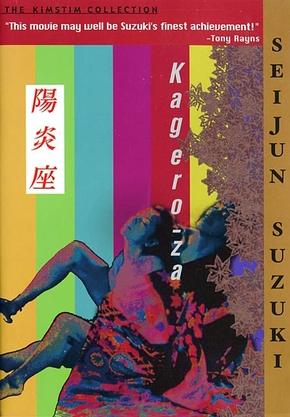 Resultado de imagem para Kagero-za, 1981 poster