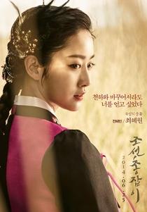 Gunman in Joseon - Poster / Capa / Cartaz - Oficial 8