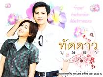 Tat Dao Bussaya  - Poster / Capa / Cartaz - Oficial 2