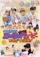 Minimoni ja Movie: Okashi na Daibōken! (ミニモニ。じゃ ムービー お菓子な大冒険!)