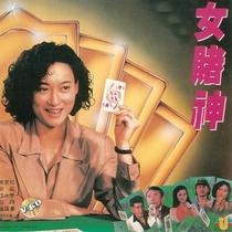 Queen of Gambler - Poster / Capa / Cartaz - Oficial 3