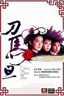 Sonhos da Ópera de Pequim - Poster / Capa / Cartaz - Oficial 2