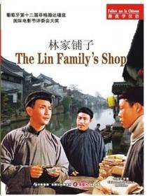 A Loja da Família Lin - Poster / Capa / Cartaz - Oficial 3