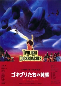 Twilight of the Cockroaches - Poster / Capa / Cartaz - Oficial 2