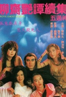 Erotic Ghost Story II - Poster / Capa / Cartaz - Oficial 1