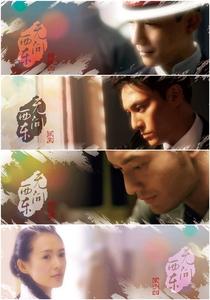 Wu Wen Xi Dong - Poster / Capa / Cartaz - Oficial 1