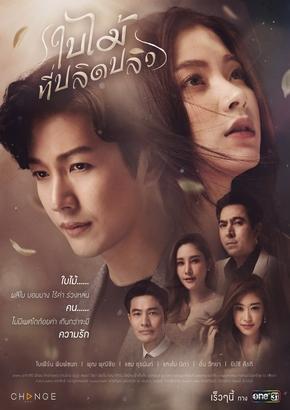 Bai Mai Tee Plid Plew - 11 de Junho de 2019 | Filmow