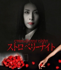 Strawberry Night - Poster / Capa / Cartaz - Oficial 3