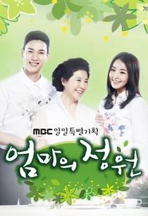 Mother's Garden - Poster / Capa / Cartaz - Oficial 2