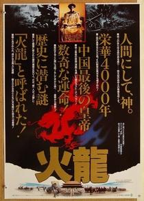 O Último Imperador - Poster / Capa / Cartaz - Oficial 15