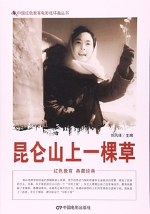 A Blade of Grass on the Kunlun Mountains - Poster / Capa / Cartaz - Oficial 1