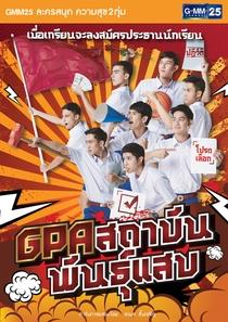 GPA - Poster / Capa / Cartaz - Oficial 1
