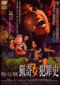 Love and Crime - Poster / Capa / Cartaz - Oficial 1