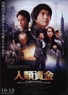 Human Trust (Jinrui shikin)