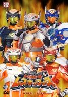 Tomica Hero Rescue Force (Tomica Hero: Rescue Force)