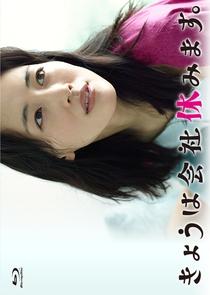 Kyo wa Kaisha Yasumimasu - Poster / Capa / Cartaz - Oficial 2