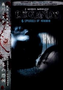 Antologia Japonesa de Horror Volume II - Poster / Capa / Cartaz - Oficial 3