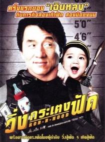 Três Ladrões e um Bebê - Poster / Capa / Cartaz - Oficial 7