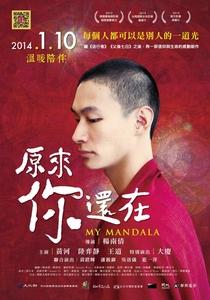 My Mandala - Poster / Capa / Cartaz - Oficial 1