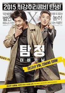 The Accidental Detective - Poster / Capa / Cartaz - Oficial 4