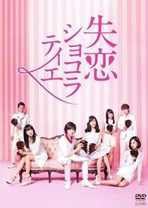 Shitsuren Chocolatier - Poster / Capa / Cartaz - Oficial 1