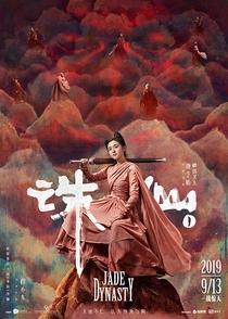 Dinastia Jade - Poster / Capa / Cartaz - Oficial 13
