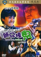 Look Out, Officer! (Shi xiong zhuang gui)