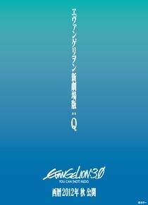 Evangelion: 3.33 You can (Not) Redo - Poster / Capa / Cartaz - Oficial 3