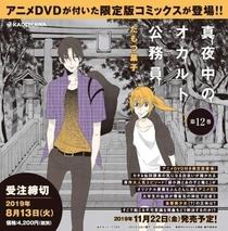 Mayonaka no Occult Koumuin: Fukurouji to Ano ko to Ore to - OVA - Poster / Capa / Cartaz - Oficial 2